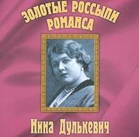 Нина Дулькевич. Золотые россыпи романса - Нина Дулькевич