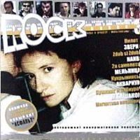 Various Artists. Rock Liniya 3 - Vyacheslav Butusov, Zdob Si Zdub , Aquarium (Akvarium) , Multfilmy , Kukryniksy , Naiv , Pilot