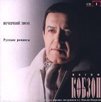 Iosif Kobzon. Vecherniy Zvon. Russkie Romansy. CD I - Iosif Kobzon