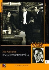 Engineer Prite's Project (The Project of Engineer Prite) (Proekt inzhenera Prayta) (Kino Academia Vol. 1) (Hyperkino) (RUSCICO) (2 DVD) - Lev Kuleshov, Aleksandr Hanjonkov, Boris Kuleshov, Leonid Polevoy, Eduard Kulganek, Elena Komarova