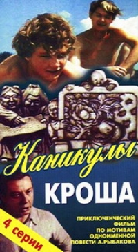 Каникулы Кроша (2 VHS) - Григорий Аронов, Исаак Шварц, Анатолий Рыбаков, Георгий Кузнецов, Фунтиков Василий