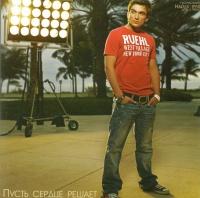 Vlad Topalov. Pust serdtse reshaet - Vlad Topalov