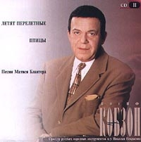 Iosif Kobzon. Letyat pereletnye ptitsy. Pesni Matveya Blantera. CD II - Iosif Kobzon