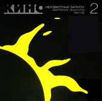 Кино. Неизвестные записи 2. Квартирник. Ленинград. 1988 год - Группа Кино