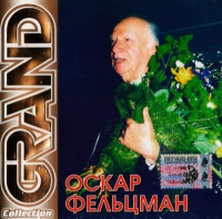 Oskar Feltsman. Grand Collection - Oskar Felcman