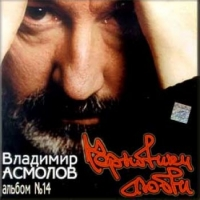 Владимир Асмолов. Черновики любви (альбом №14) - Владимир Асмолов