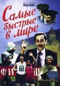 Samye bystrye v mire - Gija Matardze, Ramaz Giorgobiani, Tristan Saralidze, Zurab Kapianidze, Berikashvili Givi, Amiran Buadze, Zaza Kashibadze