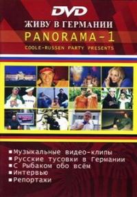 Живу в Германии «Panorama-1» - Татьяна Буланова, Ruslan Mark, Олег Газманов, Alexander De Maar, Александр Де Маар , Арбат , DJ  Снег