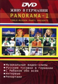 Zhivu v Germanii «Panorama-1» - Tatyana Bulanova, Ruslan Mark, Oleg Gazmanov, Alexander De Maar, Alexander De Maar , Arbat , DJ Sneg