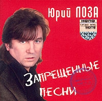 Zapreschennye pesni - Yuriy Loza