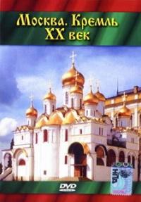 Moskau. Der Kreml. XX. Jahrhundert (Moskwa. Kreml. XX vek) - Vladimir Venediktov