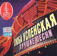Luchshie Pesni  SHedevry estrady - Lyubov Uspenskaya