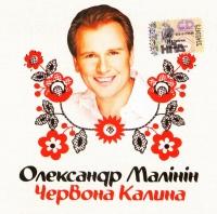 CD Диски Олександр Малiнiн. Червона Калина - Александр Малинин