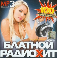 Various Artists. Blatnoy Radiohit. mp3 Collection - Aleksandr Dyumin, Mihail Krug, Mihail Sheleg, Gennadiy Zharov, Efrem Amiramov, Ivan Bannikov, Yuriy Almazov