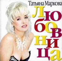 Tatyana Markova. Lyubovnitsa - Tatyana Markova