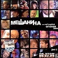 Various Artists. Meshanina. Ili NeGoluboj Ogonek 2004. CD 2 - Tatyana Bulanova, Bi-2 , Chicherina , Sekret , Neschastnyy sluchay , Nogu Svelo! , ChayF