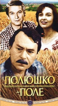 Polyushko - Pole (2 VHS) - Mihail Izrailev, Vsevolod Egorov, Aristarh Livanov, Bogdan Stupka, Svetlana Orlova, Nikolay Timofeev, Ela Sanko