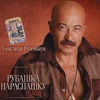 Aleksandr Rozenbaum. Rubashka naraspashku - Alexander Rosenbaum