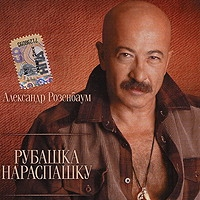 Aleksandr Rosenbaum. Rubaschka naraspaschku - Alexander Rosenbaum