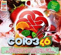 Various Artists. Soyuz 46 - Propaganda , Diskoteka Avariya , Valeriy Meladze, Fabrika , Korni , Grigory Leps, Taisiya Povalij