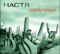 Nastya. Skvoz paltsy - Nastja Poleva (