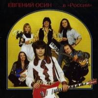 Евгений Осин. ...в России - Евгений Осин