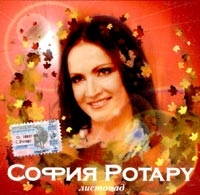 Listopad - Sofija Rotaru