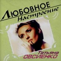 Tatyana Ovsienko. Lyubovnoe nastroenie - Tatyana Ovsienko