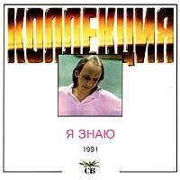 SV. YA znayu (1991) - SV