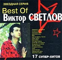 Звездная Серия  Best Of Виктор Светлов - Виктор Светлов, Штар , Николай Сличенко