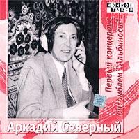 Аркадий Северный. Первый концерт с ансамблем