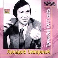 Arkadiy Severnyy. Provody 1977 goda (2 CD) - Arkady Severny