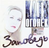 Audio CD Katya Ogonek. Zapoved - Katja Ogonek