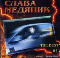 Слава Медяник. The Best - Лучшие песни - Владислав Медяник