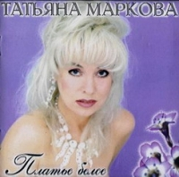Tatyana Markova. Plate beloe - Tatyana Markova