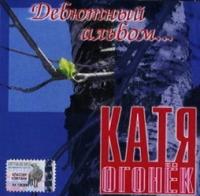 Катя Огонек. Дебютный альбом - Катя Огонек
