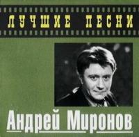 Андрей Миронов. Лучшие песни - Андрей Миронов
