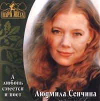 Lyudmila Senchina  A lyubov smeetsya i poet - Lyudmila Senchina
