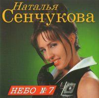 Наталья Сенчукова. Небо № 7 - Наталья Сенчукова