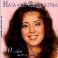 Natalya Senchukova. O lyubvi beskonechno - Natalya Senchukova