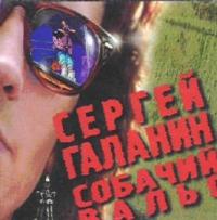 Сергей Галанин. Собачий вальс - Сергей Галанин