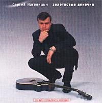 Золотистые Денечки - Сергей Наговицын
