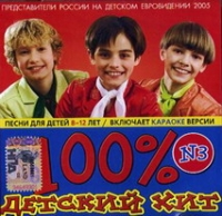 Various Artists. 100% Detskij Hit - 3 - Volshebniki dvora , Vlad Krutskih