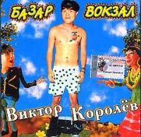 Виктор Королев. Базар - Вокзал - Виктор Королев