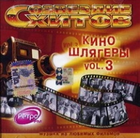 Various Artists. Sozvezdie hitov. Kinoshlyagery Vol. 3 - Lyudmila Gurchenko, Mihail Boyarskiy, Irina Mazurkevich, Nikita Mihalkov, Valentina Ponomareva, Elena Kamburova, Dmitrij Haratyan