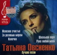 Татьяна Овсиенко. Лучшие песни. Шедевры эстрады - Татьяна Овсиенко