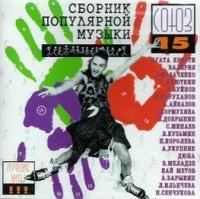 Soyuz 15  (Sbornik) - Valeriya , Vadim Kazachenko, Valerij Syutkin, Aleksandr Buynov, Igor Saruhanov, Natalya Senchukova, Aleksandr Ajvazov