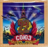 Soyuz 22  (Sbornik) - Alena Apina, Andrej Gubin, Murat Nasyrov, Leonid Agutin, Blestyaschie , Valeriy Meladze, Yuliya Nachalova