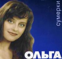 Ольга. Сумерки - Ольга