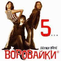 Воровайки. 5-й альбом